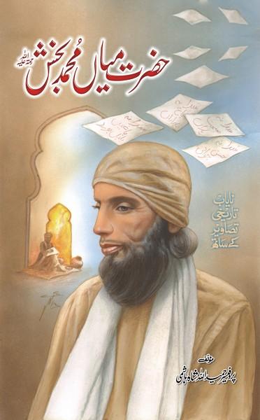 Hazrat-Miyan-M.-Bakhsh
