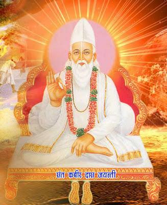 sant-kabir-das-jayanti-wishes-image