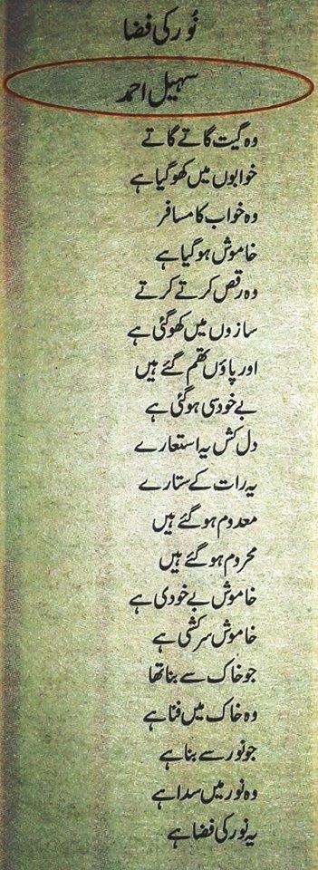 suhail-ahamed
