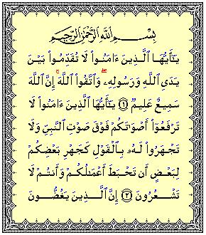 Al-Hujurat