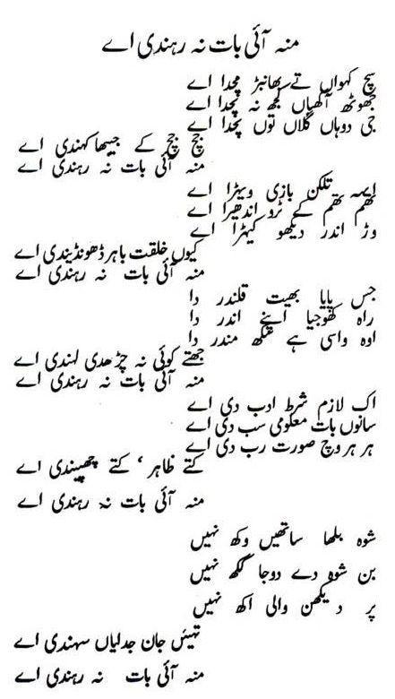 baba bullah shah